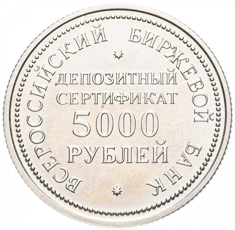 купить Жетон Депозитный Сертификат 5000 рублей Всероссийский Биржевой Банк