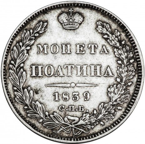 купить полтина 1839 СПБ-НГ корона на реверсе узкая