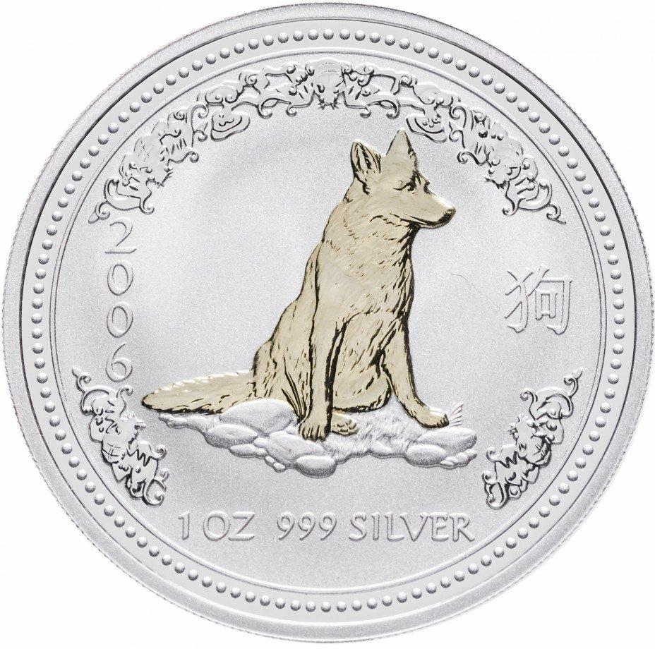 купить Австралия 1 доллар 2006 собака