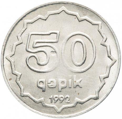 купить Азербайджан 50 гяпиков 1992
