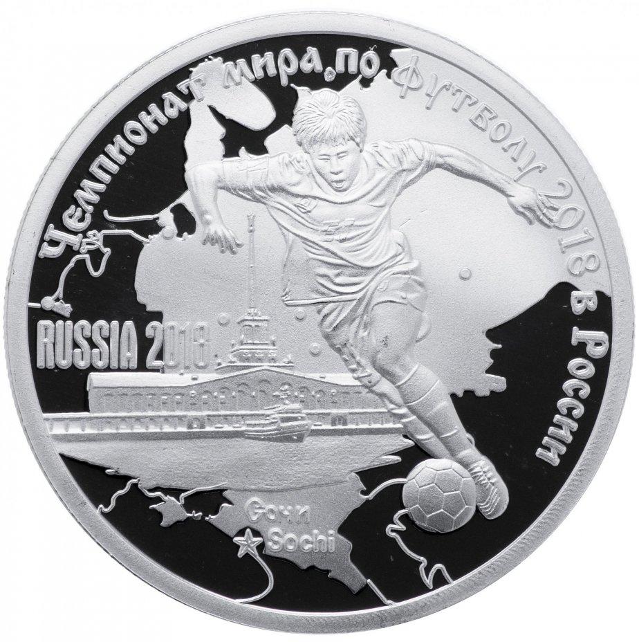 купить Камерун 1000 франков 2018 Чемпионат мира по футболу - Сочи (серебро, Proof + сертификат)