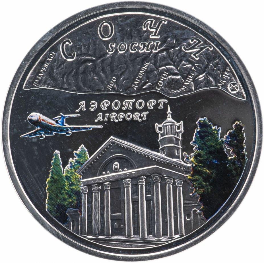 """купить Ниуэ 1 доллар 2008 """"Сочи - Аэропорт"""" в футляре с сертификатом"""