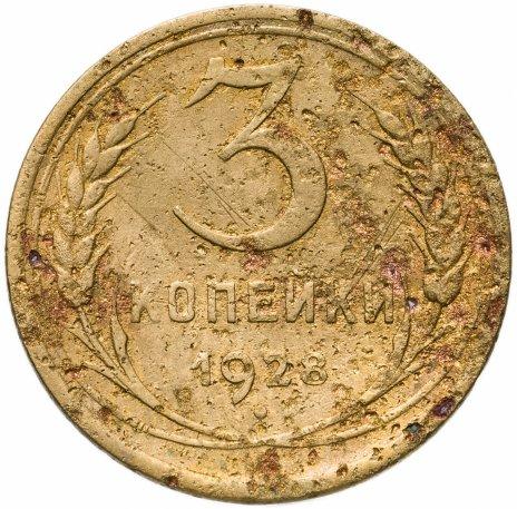 """купить 3 копейки 1928 перепутка, на аверсе буквы """"СССР"""" вытянутые, штемпель 1 от 20 копеек 1924 года"""