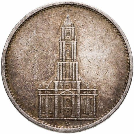 """купить Германия (Третий рейх) 5 рейхсмарок (reichsmark) 1934 D """"Гарнизонная церковь в Потсдаме"""", без даты на реверсе"""
