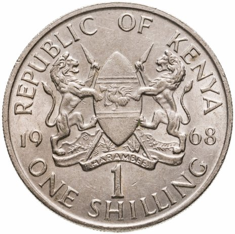 купить Кения 1 шиллинг (shilling) 1968