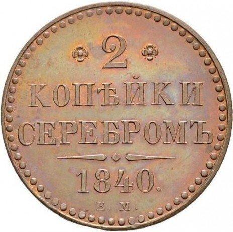 купить 2 копейки 1840 года ЕМ новодел