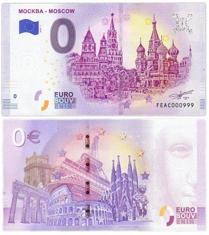 """купить 0 евро (euro) """"Москва - Moscow"""" 2019 Номер 000999"""
