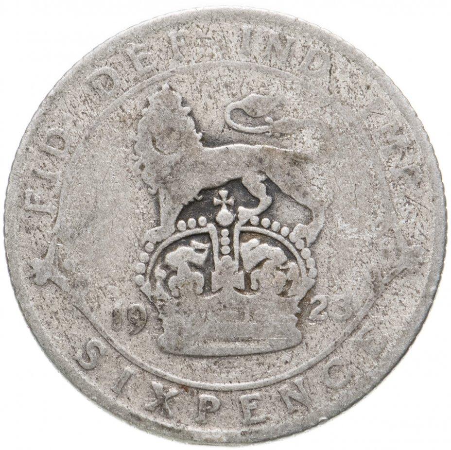 купить Великобритания 6 пенсов 1923
