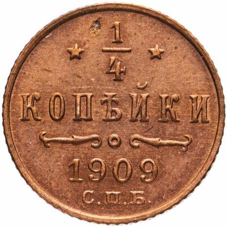 купить 1/4 копейки 1909 СПБ