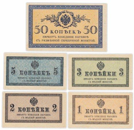 купить Набор банкнот образца 1915 года 1, 2, 3, 5 и 50 копеек (5 бон)