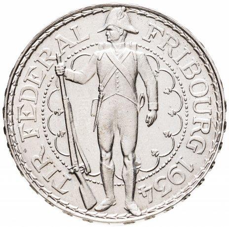 купить Швейцария 5 франков 1934 Стрелковый фестиваль во Фрибуре