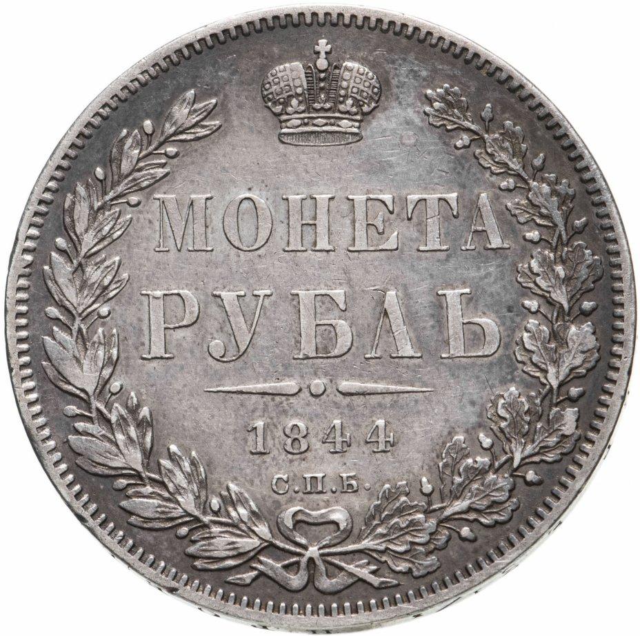 купить 1 рубль 1844 СПБ-КБ  реверс корона больше