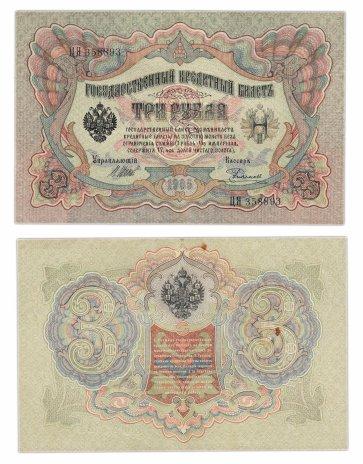 купить 3 рубля 1905 Шипов, кассир Родионов, выпуск Царского правительства