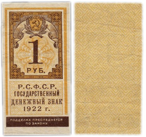 купить 1 рубль 1922 (тип марки)