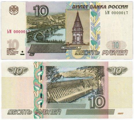 купить 10 рублей 1997 (модификация 2004) красивый номер 0000017 ПРЕСС