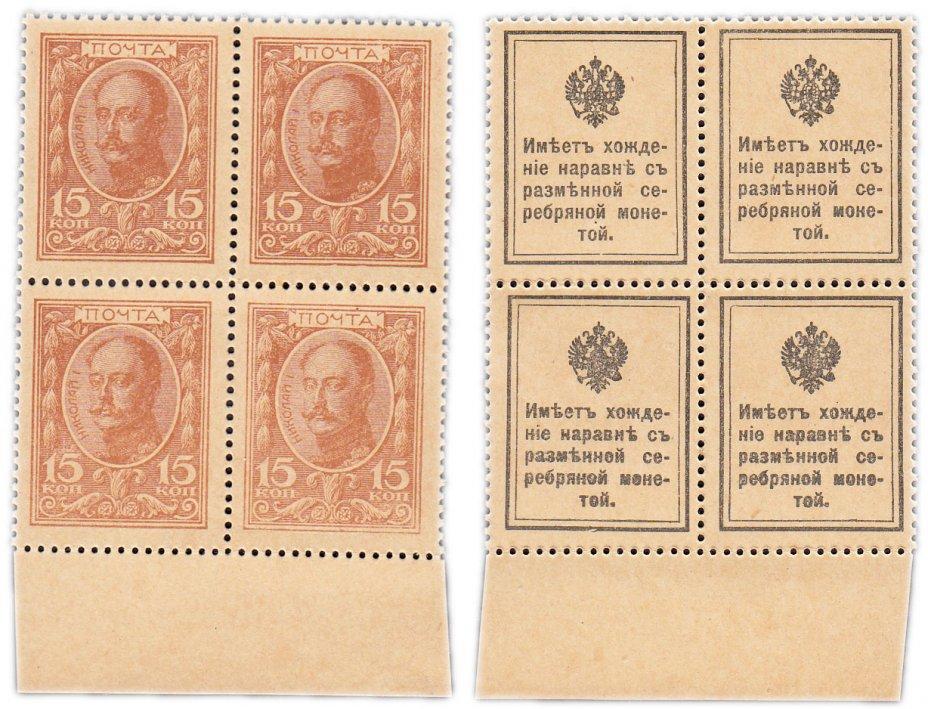купить 15 копеек 1915 Деньги-Марки, 1-й выпуск, квартблок с краем листа (Николай I) ПРЕСС