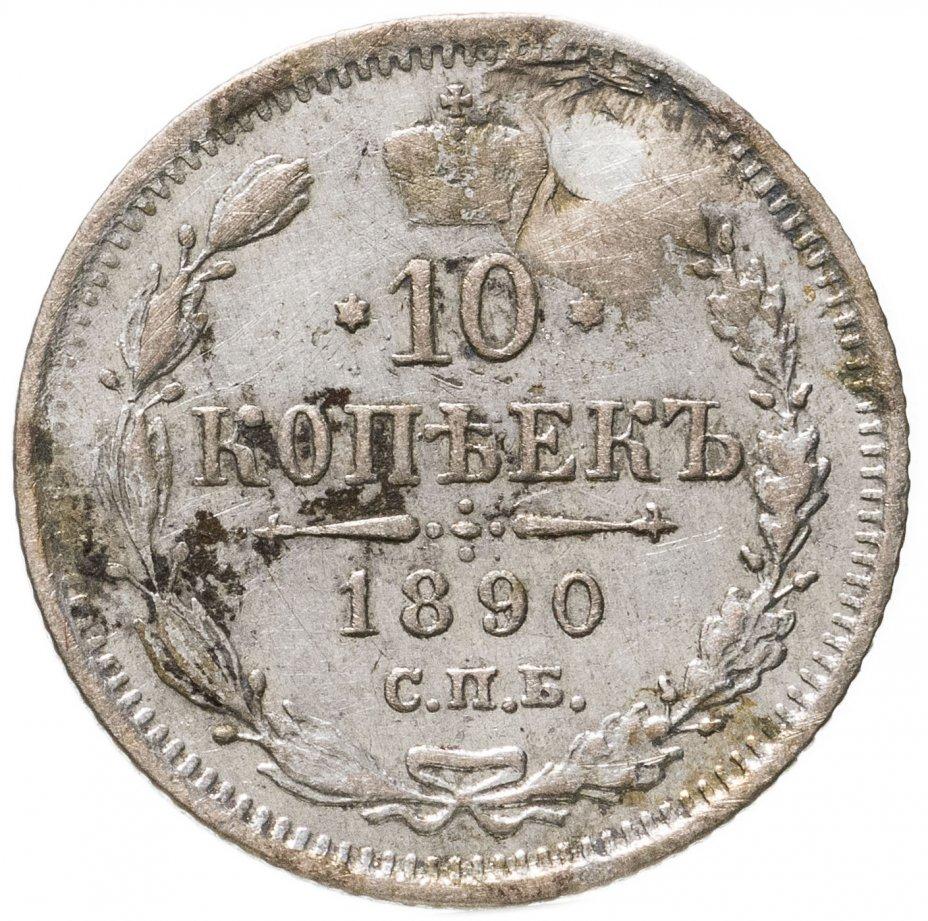 купить 10 копеек 1890 СПБ-АГ