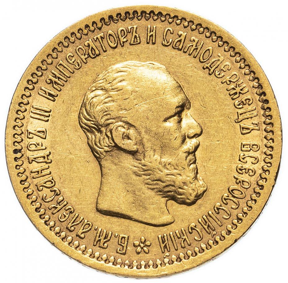 купить 5 рублей 1892 (А.Г)