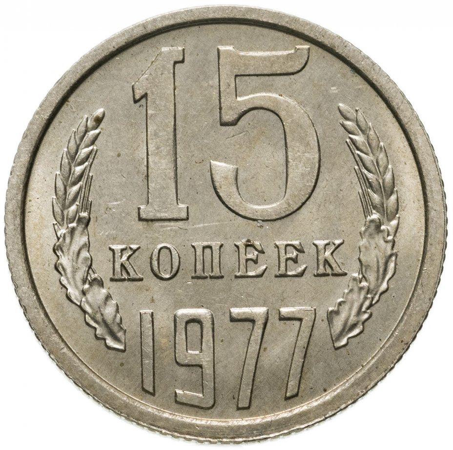 купить 15 копеек 1977