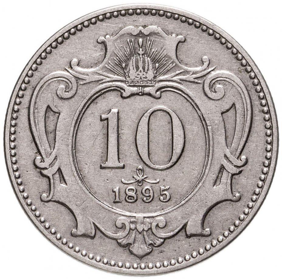 купить Австрия 10 геллеров (heller) 1895