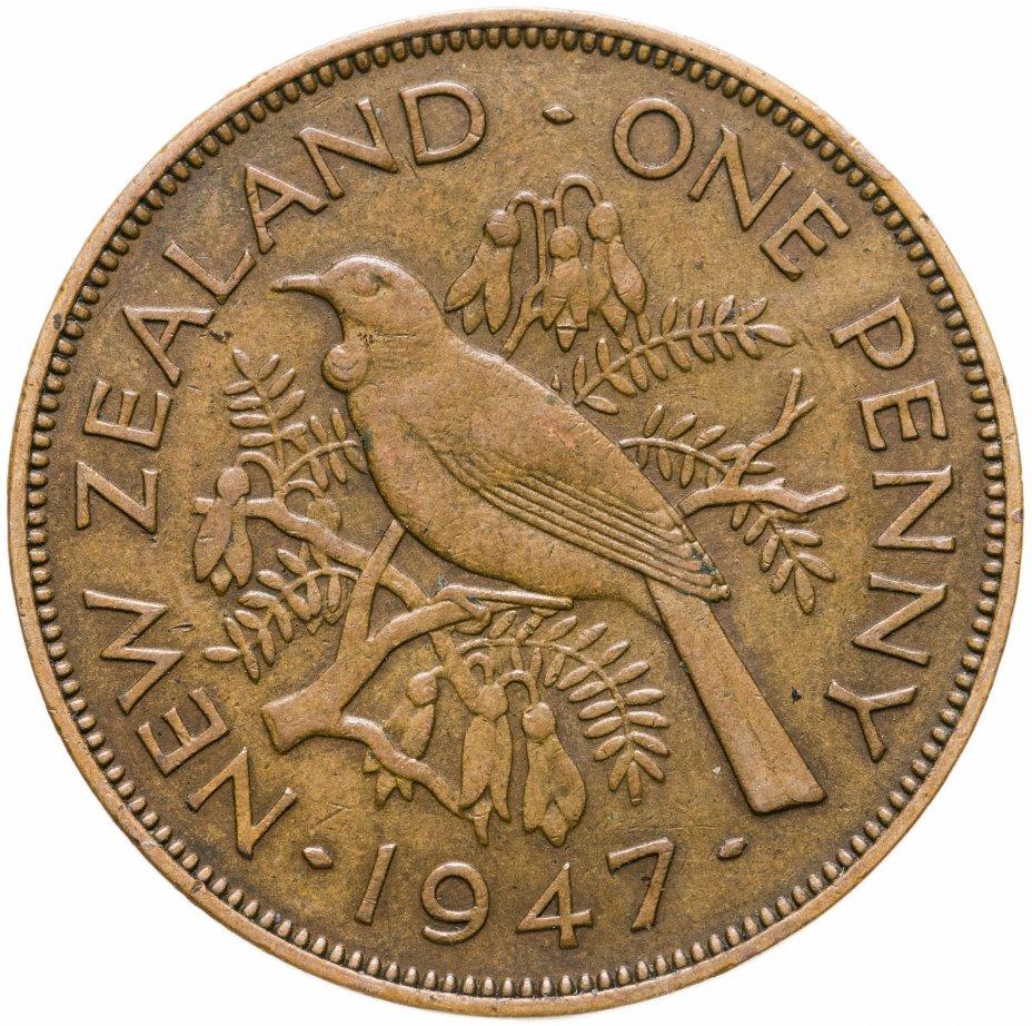 купить Новая Зеландия 1 пенни 1947