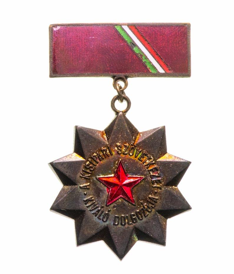 купить Венгрия знак «Отличник кооперативной промышленности» в футляре