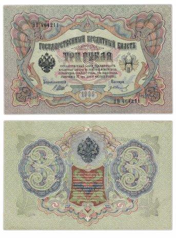 купить 3 рубля 1905 Шипов, кассир Гр. Иванов, выпуск Временного правительства