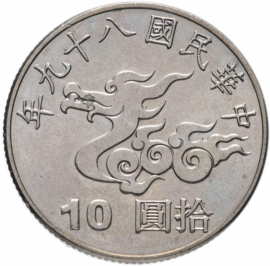 купить Тайвань 10 долларов 2000