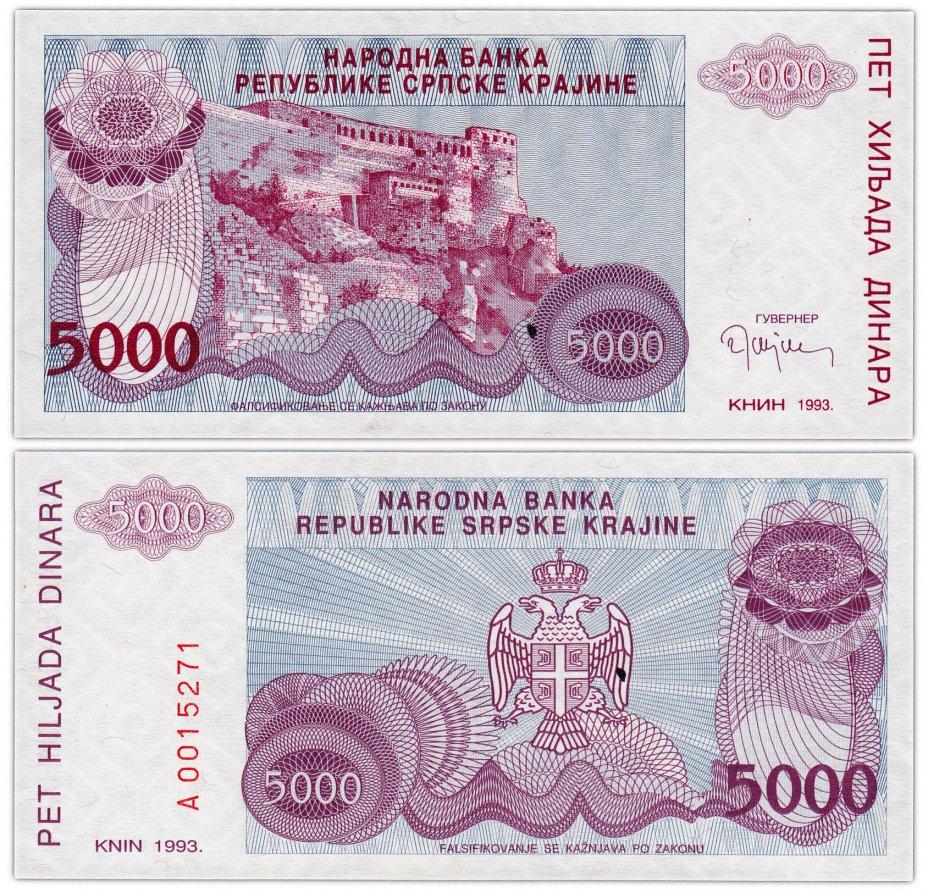 купить Сербская Краина 5000 динар 1993