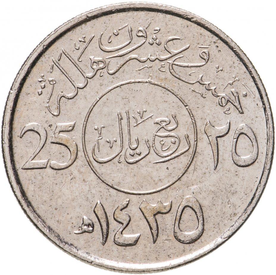 купить Саудовская Аравия 25 халалов (halalas) 2009-2014, случайная дата
