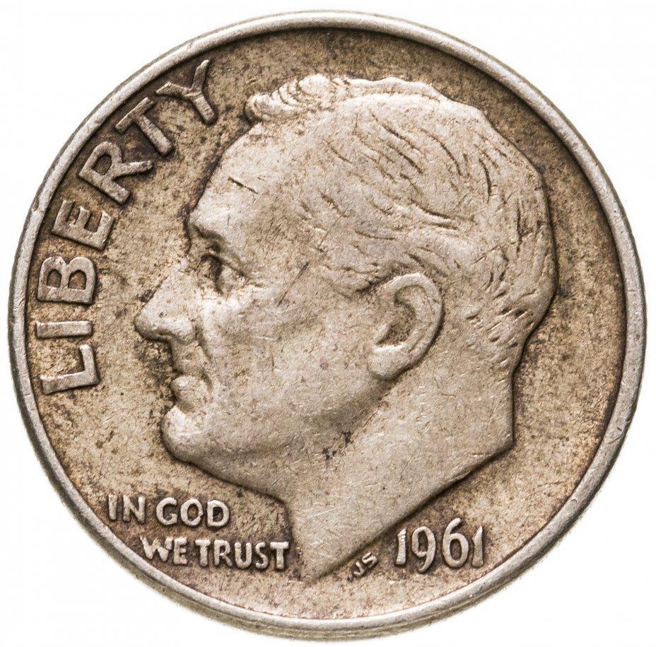 купить США 10 центов (дайм, one dime) 1961 D Silver Roosevelt Dime (Рузвельт)