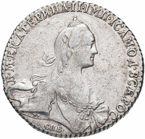 купить 1 рубль 1769 года СПБ-TI-СА