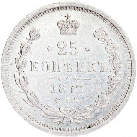 купить 25 копеек 1877 СПБ-НІ