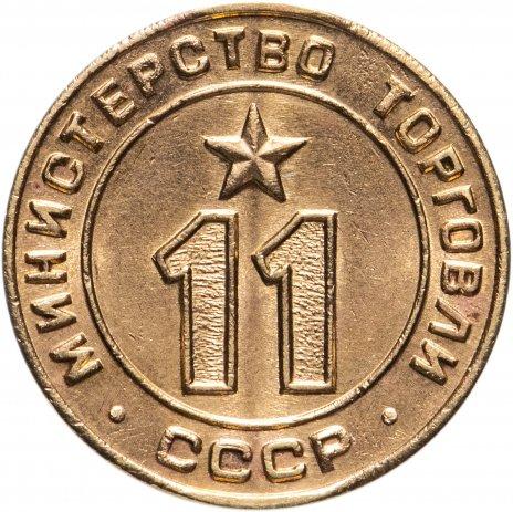 купить Жетон Министерство торговли СССР №11, латунь, СССР, 1955-1977 гг.