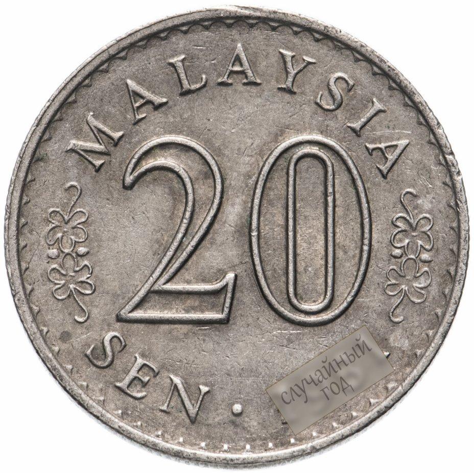 купить Малайзия 20 сенов (sen) 1967-1988, случайная дата