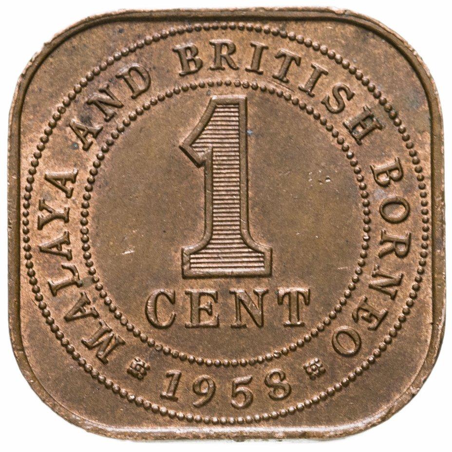 купить Малайя и Британское Борнео 1 цент (cent) 1958