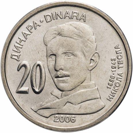 """купить Сербия 20 динаров (динара, dinara) 2006   """"150 лет со дня рождения Николы Теслы"""""""