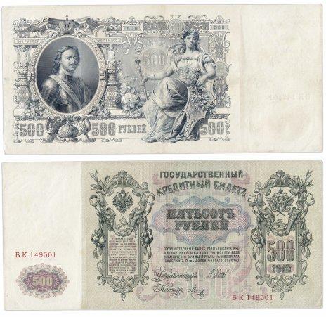 купить 500 рублей 1912
