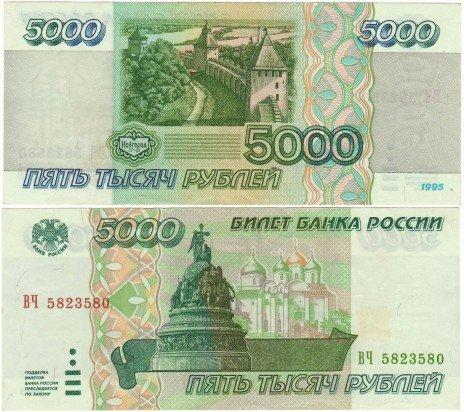 купить 5000 рублей 1995