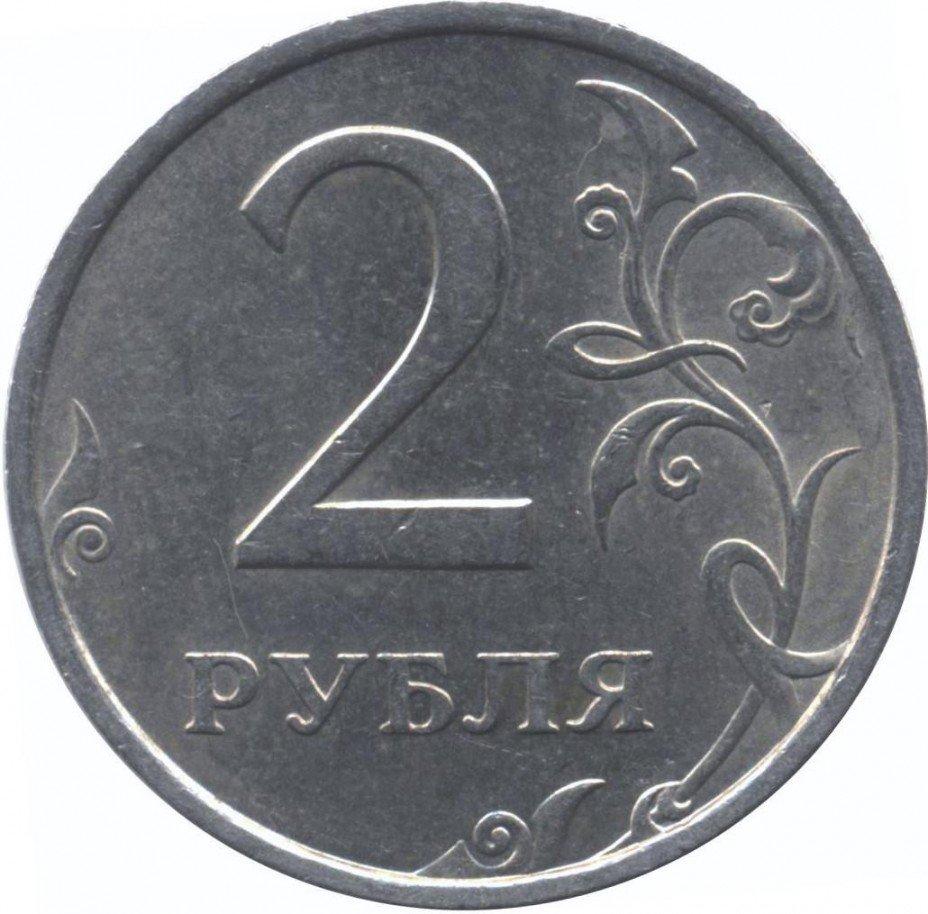 купить 2 рубля 2006 года СПМД штемпель 1.3