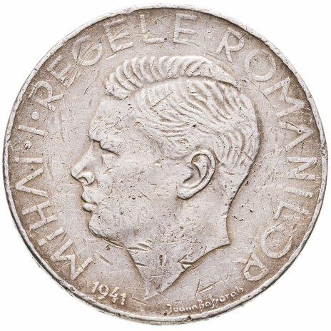 купить Румыния 500 леев (lei) 1941  Воссоединение Бессарабии