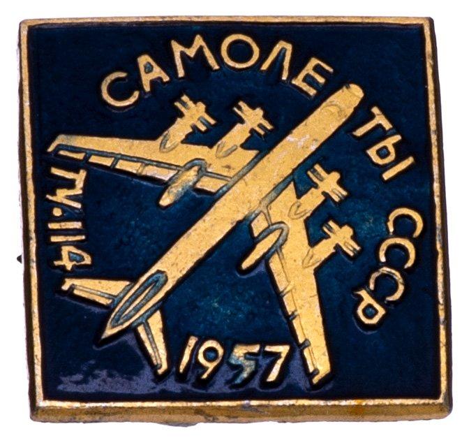купить Значок Самолёты СССР  ТУ - 114 1957     (Разновидность случайная )