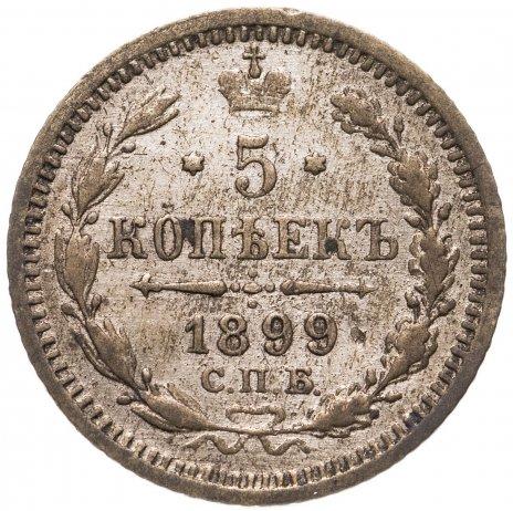 купить 5 копеек 1899 СПБ-АГ