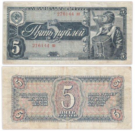 """купить 5 рублей 1938 тип литер маленькая/маленькая, серия """"пз"""""""
