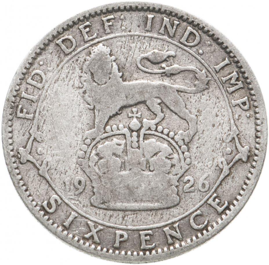 купить Великобритания 6 пенсов 1926