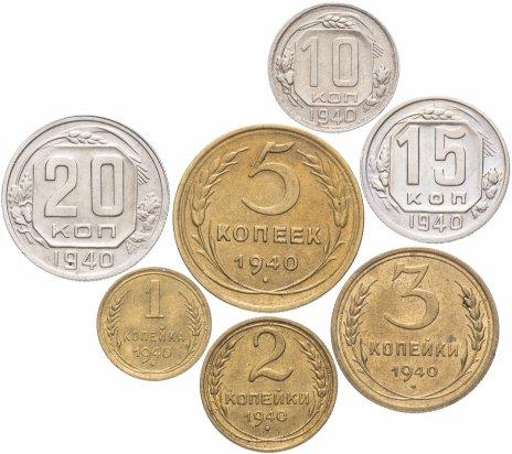 купить Полный набор монет 1940 года 1-20 копеек (7 монет) остатки штемпельного блеска