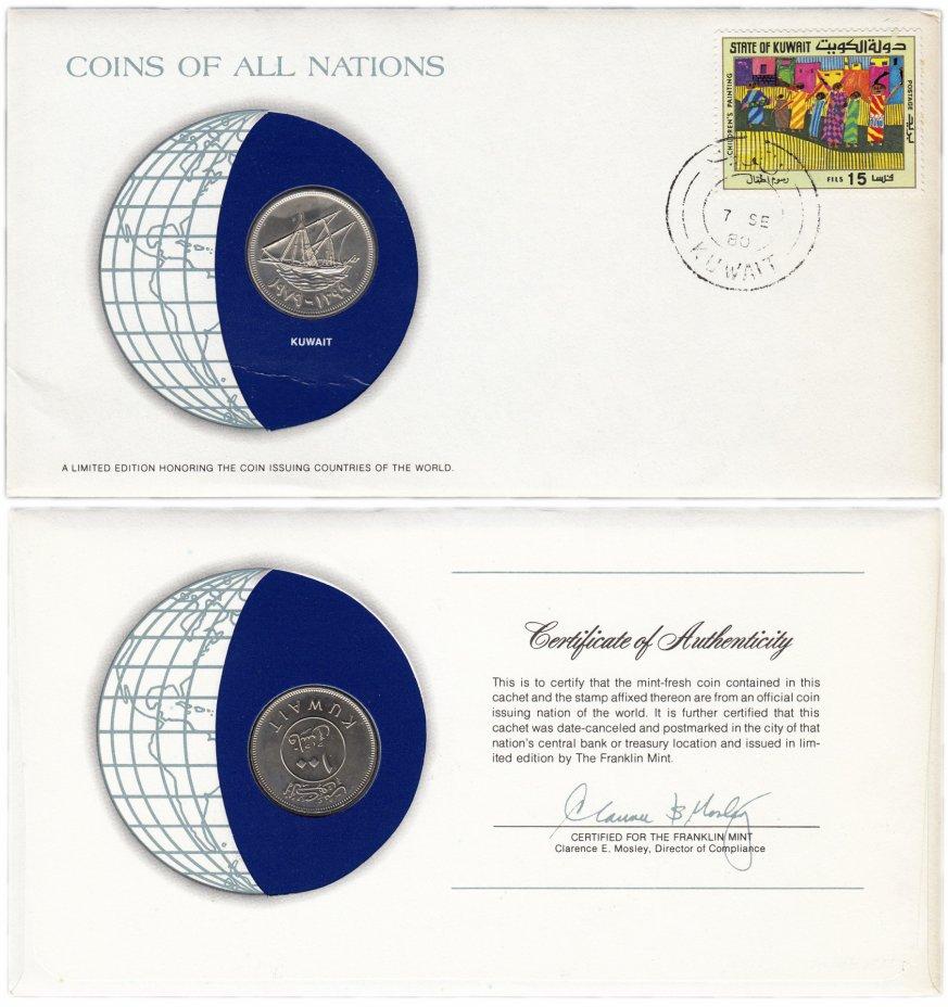 купить Серия «Монеты всех стран мира» - Кувейт 100 филсов (fils) 1979 (монета и 1 марка в конверте)