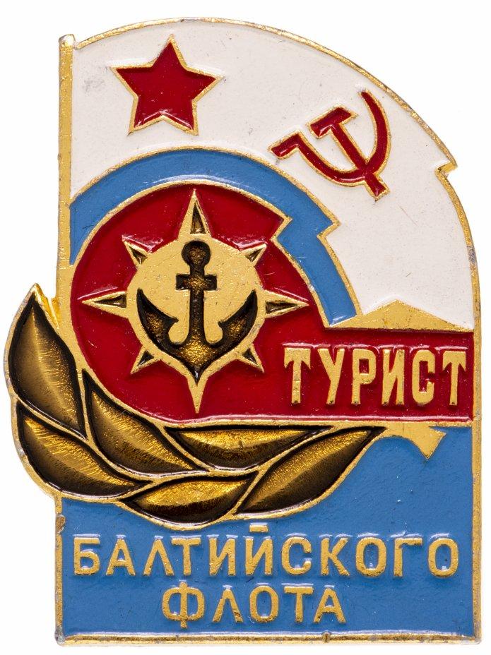 купить Значок Турист Балтийского флота  (Разновидность случайная )