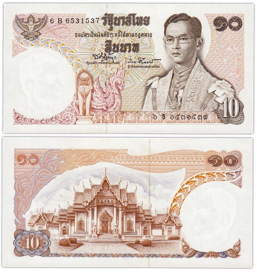 купить Таиланд 10 бат 1969 Pick 83a(1)