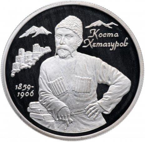 """купить 2 рубля 1999 ММД """"140-летие со дня рождения К.Л. Хетагурова"""""""